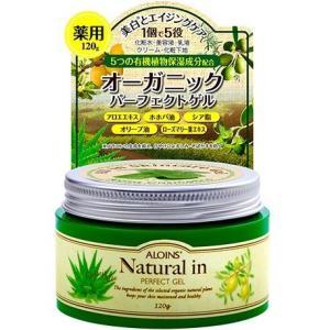 ■製品特徴 ◆厳選されたオーガニック植物の恵みをとじ込めた新たなオールインワンタイプの薬用パーフェク...