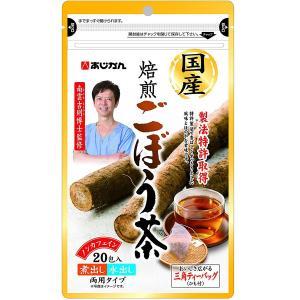 株式会社あじかん 国産焙煎ごぼう茶 1g×2...の関連商品10