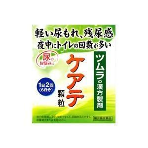 【第2類医薬品】ツムラ ケアテ顆粒A 12包 【北海道・沖縄は別途送料必要】