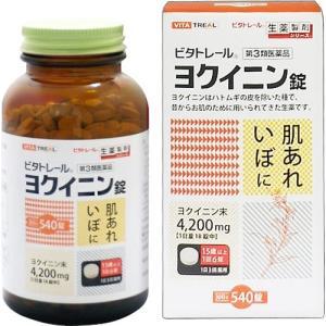 """■製品特徴 「ハトムギ」の種皮を除いた種子で、古くから皮膚治療に用いられてきた生薬""""ヨクイニン""""の抽..."""