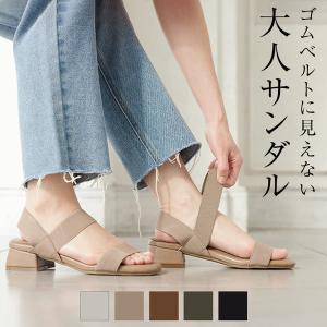 サンダル シューズ レディース 夏 ローヒール 歩きやすい ゴムベルト アースカラー リラックス 靴 I2282|神戸レタスKOBELETTUCE