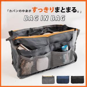 バッグインバッグ バッグ 鞄 ナイロンバッグ インバッグ ナイロン レディース INバッグ 収納 整頓 J731送料無料メ便対応 kobelettuce