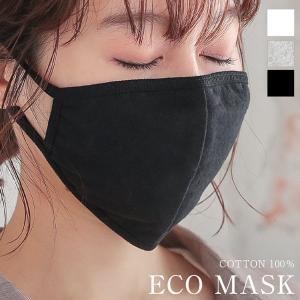 マスク 洗える エコマスク 1枚入り 洗える 綿 コットン 花粉 予防 無地 布 伸縮性 白 黒 グ...