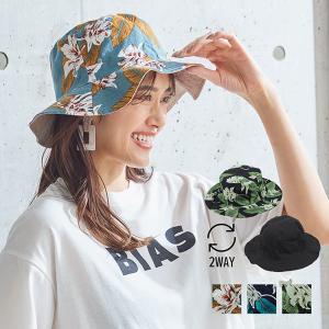 帽子 バケットハット レディース リバーシブル バケハ UVカット シンプル 2way ボタニカル柄 無地 J946|神戸レタスKOBELETTUCE