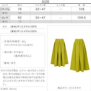 ミモレ丈スカート フレアスカート タック ウエ...の詳細画像3