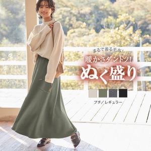 あったか 着る毛布 裏起毛 マキシスカート 暖トツ ロングスカート スウェット 秋冬 体型カバー レディースファッションM786