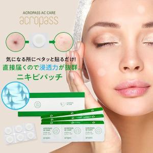 アクロパス 美肌マスク 正規品 パック エイシーケア ニキビ用 美容液直接注入 マイクロニードルパッチ 針状 Y203 kobelettuce
