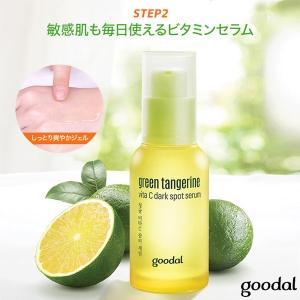 Goodal グーダル 美容液 化粧品  美容液ビタCセラム ビタミン 美白 CLIO Y216