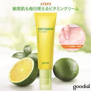 【Goodal/グーダル】[正規品]STEP3★早生みかんビタミンCクリーム3点セット*美肌/シミ/...