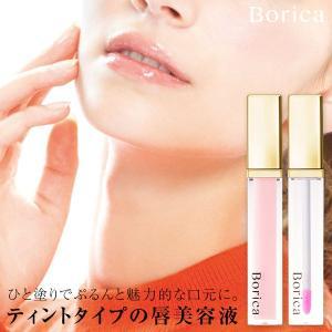 【Borica/ボリカ】[正規品]水分量に反応し自分だけの血色感カラー!リッププランパー  【ご使用...