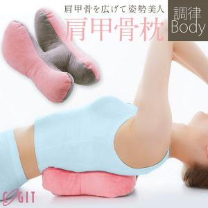 筋肉 調律Bodyボールストレッチ肩甲骨枕 マッサージ コリ 美胸 Y245|kobelettuce