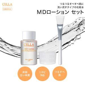 洗顔 セラコスメティックス MDピーリングキットII ニキビ 毛穴 角質 皮脂 ケミカル くすみ シミ 洗顔 美肌 化粧水 Y646 kobelettuce