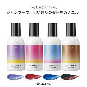 ヘアカラー SOMARCAソマルカ カラーシャンプー ホーユー カラシャン カラー剤 Y829 kobelettuce