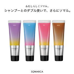 ヘアカラー SOMARCAソマルカ カラーチャージ カラシャン カラー剤 カラーシャンプー Y830 kobelettuce