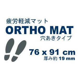 疲労軽減 オーソマット 業務用 室内  屋外 吸水 76 x 91  cm kobelongtail 02