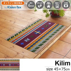 玄関マット 屋外 室内 洗える 滑り止め Kilim 45×75cm|kobelongtail