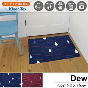 玄関マット 屋外 室内 洗える 滑り止め Dew (しずく柄) ブルー バーガンディー 50×75cm|kobelongtail