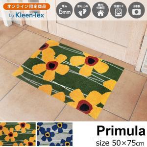 玄関マット 屋外 室内 洗える 滑り止め Primula(さくらそう) モスグリーン 50×75cm|kobelongtail
