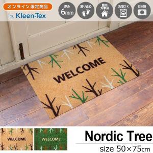 玄関マット 屋外 室内 洗える 滑り止め Nordic Tree ベージュ グリーン 50×75cm|kobelongtail
