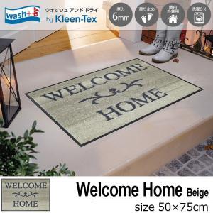 玄関マット 屋外 室内 洗える 滑り止め wash+dry Welcome Home beige 50×75cm|kobelongtail