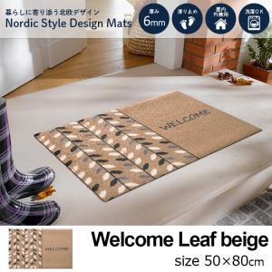 玄関マット 北欧 Welcome Leaf beige 50×80cm 室内屋外兼用 日本製|kobelongtail
