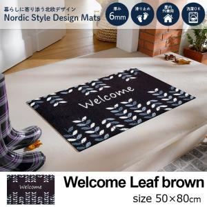 玄関マット 北欧 Welcome Leaf brown 50×80cm 室内屋外兼用 日本製|kobelongtail