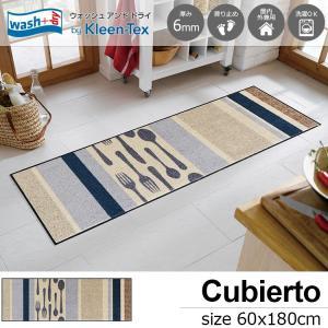 キッチンマット 洗える 滑り止め wash+dry Cubierto 60×180cm|kobelongtail
