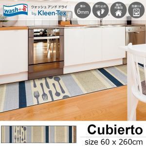 キッチンマット 洗える 滑り止め wash+dry Cubierto 60×260 cm|kobelongtail