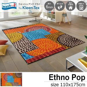 ラグ ラグマット 長方形 洗える おしゃれ wash+dry Ethno Pop 110×175 cm|kobelongtail