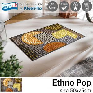玄関マット 屋外 室内 洗える 滑り止め wash+dry Ethno Pop orange 50×75cm|kobelongtail