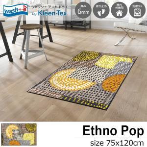 玄関マット 屋外 室内 洗える 滑り止め wash+dry Ethno Pop orange 75×120 cm|kobelongtail