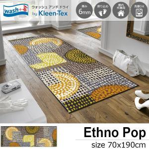 キッチンマット 洗える 滑り止め wash+dry Ethno Pop orange 70×190 cm|kobelongtail