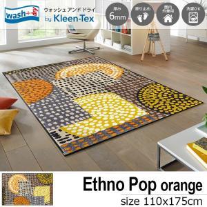 ラグ ラグマット 長方形 洗える おしゃれ wash+dry Ethno Pop orange 110×175 cm|kobelongtail