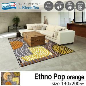ラグ ラグマット 長方形 洗える おしゃれ wash+dry Ethno Pop orange 140×200 cm|kobelongtail