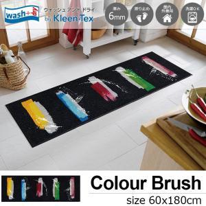キッチンマット 洗える 滑り止め wash+dry Colour Brush 60×180 cm|kobelongtail