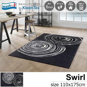 ラグ ラグマット 長方形 洗える おしゃれ wash+dry Swirl 110×175 cm|kobelongtail