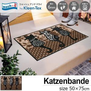 玄関マット 屋外 室内 洗える 滑り止め wash+dry Katzenbande 50×75cm|kobelongtail