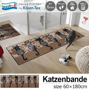 キッチンマット 洗える 滑り止め wash+dry Katzenbande 60×180 cm|kobelongtail