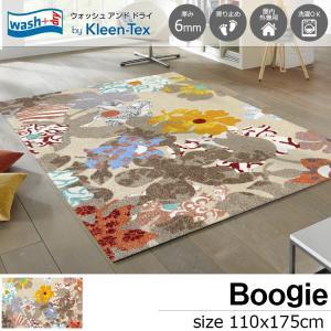 ラグ ラグマット 長方形 洗える おしゃれ wash+dry Boogie 110×175 cm kobelongtail