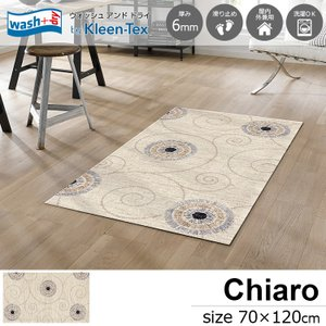玄関マット 屋外 室内 洗える 滑り止め wash+dry Chiaro 70×120 cm|kobelongtail