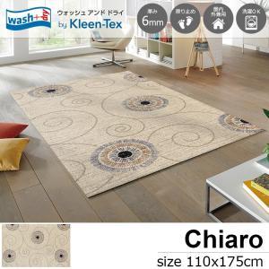 ラグ ラグマット 長方形 洗える おしゃれ wash+dry Chiaro 110×175 cm kobelongtail