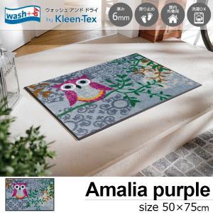 玄関マット 屋外 室内 洗える 滑り止め wash+dry Amalia purple 50×75cm|kobelongtail
