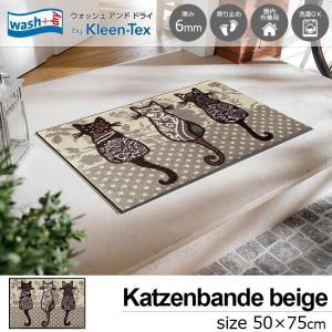 玄関マット 屋外 室内 洗える 滑り止め wash+dry katzenbande beige 50×75cm|kobelongtail