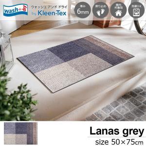 玄関マット 屋外 室内 洗える 滑り止め wash+dry Lanas grey 50×75cm|kobelongtail