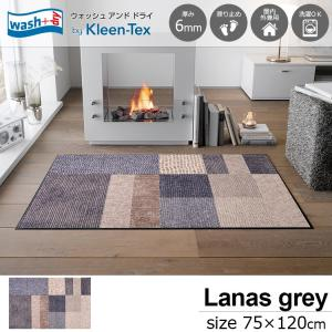 玄関マット 屋外 室内 洗える 滑り止め wash+dry Lanas grey 75x120 cm kobelongtail