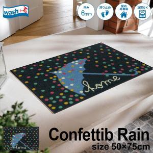 玄関マット 屋外 室内 洗える 滑り止め wash+dry Confettib Rain 50x75cm|kobelongtail