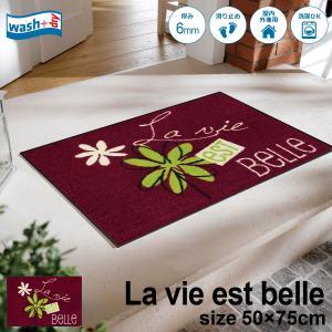 玄関マット 屋外 室内 洗える 滑り止め wash+dry La vie est belle 50x75cm|kobelongtail