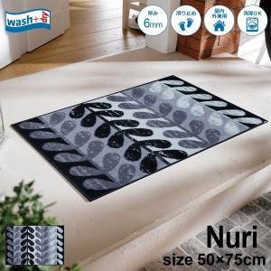 玄関マット 屋外 室内 洗える 滑り止め wash+dry Nuri 50x75cm|kobelongtail