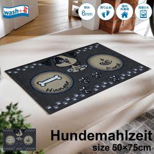 玄関マット 屋外 室内 洗える 滑り止め wash+dry Hundemahlzeit 50x75cm|kobelongtail