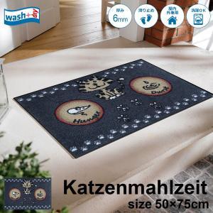 玄関マット 屋外 室内 洗える 滑り止め wash+dry Katzenmahlzeit 50x75cm|kobelongtail
